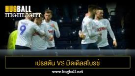 ไฮไลท์ฟุตบอล เปรสตัน นอร์ท เอนด์ 1-1 มิดเดิลสโบรช์
