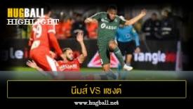 ไฮไลท์ฟุตบอล นีมส์ 1-1 (4-2) แซงต์ เอเตียน