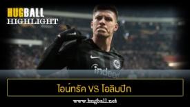ไฮไลท์ฟุตบอล แฟรงค์เฟิร์ต 4-0 โอลิมปิก มาร์กเซย