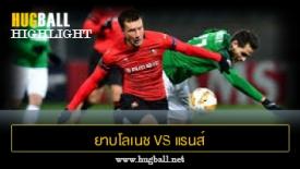 ไฮไลท์ฟุตบอล ยาบโลเนช 0-1 แรนส์
