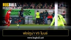 ไฮไลท์ฟุตบอล ฟอร์ทูน่า ดุสเซลดอร์ฟ 0-1 ไมนซ์ 05