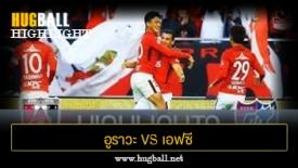 ไฮไลท์ฟุตบอล อูราวะ เรด ไดมอนส์ 3-2 เอฟซี โตเกียว