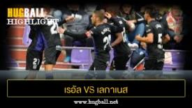 ไฮไลท์ฟุตบอล เรอัล บายาโดลิด 2-4 เลกาเนส