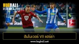 ไฮไลท์ฟุตบอล ฮันโนเวอร์ 96 0-2 แฮร์ธ่า เบอร์ลิน
