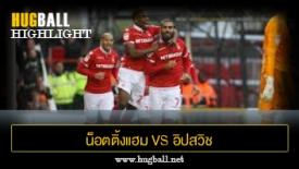ไฮไลท์ฟุตบอล น็อตติ้งแฮม ฟอเรสต์ 2-0 อิปสวิช ทาวน์