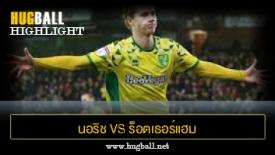 ไฮไลท์ฟุตบอล นอริช ซิตี้ 3-1 ร็อตเธอร์แฮม ยูไนเต็ด