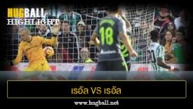 ไฮไลท์ฟุตบอล เรอัล เบติส 1-0 เรอัล โซเซียดาด