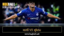 ไฮไลท์ฟุตบอล เชลซี 2-0 ฟูแล่ม