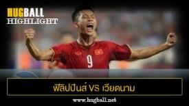 ไฮไลท์ฟุตบอล ฟิลิปปินส์ 1-2 เวียดนาม