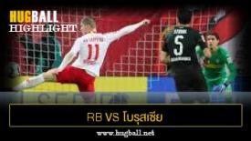 ไฮไลท์ฟุตบอล RB ไลป์ซิก 2-0 โบรุสเซีย มึนเช่นกลัดบัค