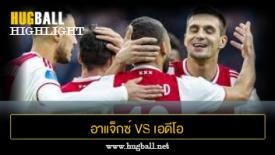 ไฮไลท์ฟุตบอล อาแจ็กซ์ อัมสเตอร์ดัม 5-1 เอดีโอ เดนฮาก