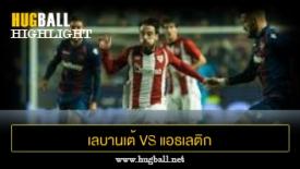 ไฮไลท์ฟุตบอล เลบานเต้ 3-0 แอธเลติก บิลเบา
