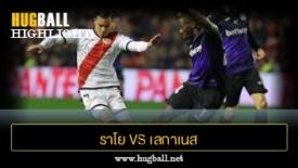 ไฮไลท์ฟุตบอล ราโย บาเยกาโน่ 0-1 เลกาเนส