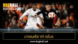 ไฮไลท์ฟุตบอล บาเลนเซีย 1-0 เอโบร