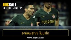 ไฮไลท์ฟุตบอล อาเมียงส์ 0-2 โมนาโก