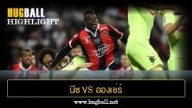 ไฮไลท์ฟุตบอล นีซ 0-0 อองเช่ร์