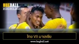 ไฮไลท์ฟุตบอล ไทย 2-2 มาเลเซีย
