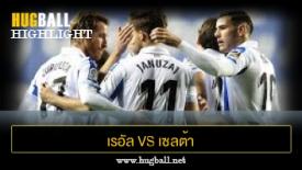 ไฮไลท์ฟุตบอล เรอัล โซเซียดาด 2-0 เซลต้า บีโก้