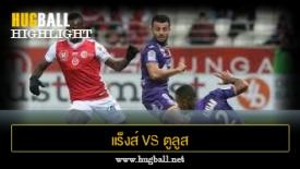 ไฮไลท์ฟุตบอล แร็งส์ 0-1 ตูลูส