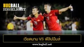 ไฮไลท์ฟุตบอล เวียดนาม 2-1 ฟิลิปปินส์
