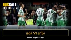 ไฮไลท์ฟุตบอล เรอัล เบติส 4-0 ราซิ่ง ซานตานเดร์