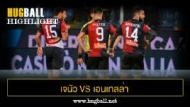 ไฮไลท์ฟุตบอล เจนัว 3-3 (6-7) เอนเทลล่า