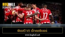ไฮไลท์ฟุตบอล พีเอสวี ไอนด์โฮเฟ่น 6-0 เอ็กเซลซิเออร์