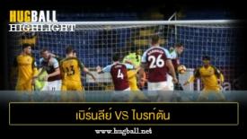 ไฮไลท์ฟุตบอล เบิร์นลีย์ 1-0 ไบรท์ตัน โฮฟ อัลเบี้ยน