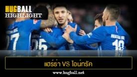 ไฮไลท์ฟุตบอล แฮร์ธ่า เบอร์ลิน 1-0 แฟรงค์เฟิร์ต