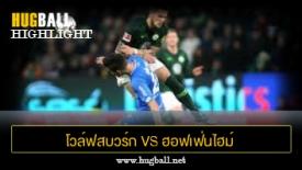 ไฮไลท์ฟุตบอล โวล์ฟสบวร์ก 2-2 ฮอฟเฟ่นไฮม์