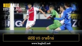 ไฮไลท์ฟุตบอล พีอีซี ซโวลเล่ 1-4 อาแจ็กซ์ อัมสเตอร์ดัม