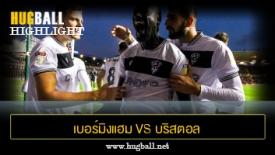 ไฮไลท์ฟุตบอล เบอร์มิงแฮม 0-1 บริสตอล ซิตี้