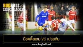 ไฮไลท์ฟุตบอล น็อตติ้งแฮม ฟอเรสต์ 0-1 เปรสตัน นอร์ท เอนด์