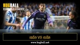 ไฮไลท์ฟุตบอล เรอัล โซเซียดาด 1-2 เรอัล บายาโดลิด