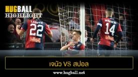ไฮไลท์ฟุตบอล เจนัว 1-1 สปอล