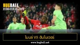 ไฮไลท์ฟุตบอล ไมนซ์ 05 1-1 ฮันโนเวอร์ 96