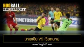 ไฮไลท์ฟุตบอล มาเลเซีย 2-2 เวียดนาม