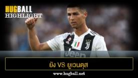ไฮไลท์ฟุตบอล ยัง บอยส์ 2-1 ยูเวนตุส