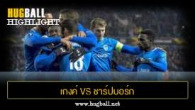 ไฮไลท์ฟุตบอล เกงค์ 4-0 ชาร์ปบอร์ก 08