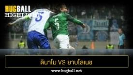 ไฮไลท์ฟุตบอล ดินาโม เคียฟ 0-1 ยาบโลเนช