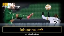 ไฮไลท์ฟุตบอล ลูโดโกเรตส์ 1-1 เอฟซี ซูริค