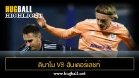 ไฮไลท์ฟุตบอล ดินาโม ซาเกร็บ 0-0 อันเดอร์เลชท์