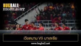 ไฮไลท์ฟุตบอล เวียดนาม 1-0 มาเลเซีย