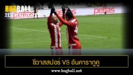 ไฮไลท์ฟุตบอล ชีวาสสปอร์ 4-0 อันคารากูคู