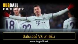 ไฮไลท์ฟุตบอล ฮันโนเวอร์ 96 0-4 บาเยิร์น มิวนิค