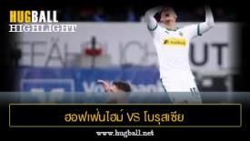 ไฮไลท์ฟุตบอล ฮอฟเฟ่นไฮม์ 0-0 โบรุสเซีย มึนเช่นกลัดบัค