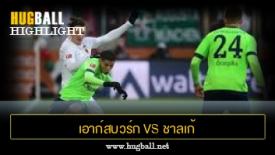 ไฮไลท์ฟุตบอล เอาก์สบวร์ก 1-1 ชาลเก้ 04