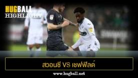 ไฮไลท์ฟุตบอล สวอนซี ซิตี้ 2-1 เชฟฟิลด์ เว้นส์เดย์