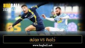 ไฮไลท์ฟุตบอล สปอล 0-0 คิเอโว่