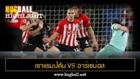 ไฮไลท์ฟุตบอล เซาแธมป์ตัน 3-2 อาร์เซน่อล
